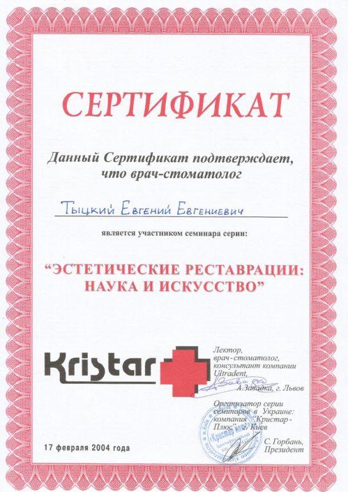 SANDORA doctor's certificate #9