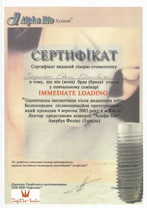 SANDORA doctor's certificate #8