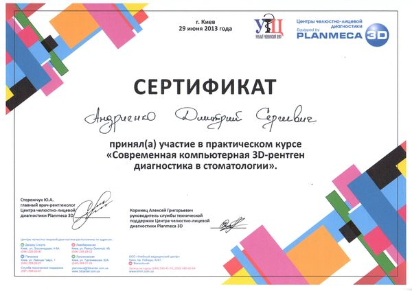 SANDORA medical certificates