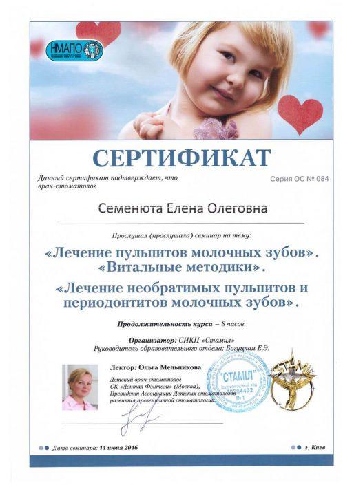 SANDORA doctor's certificate #14