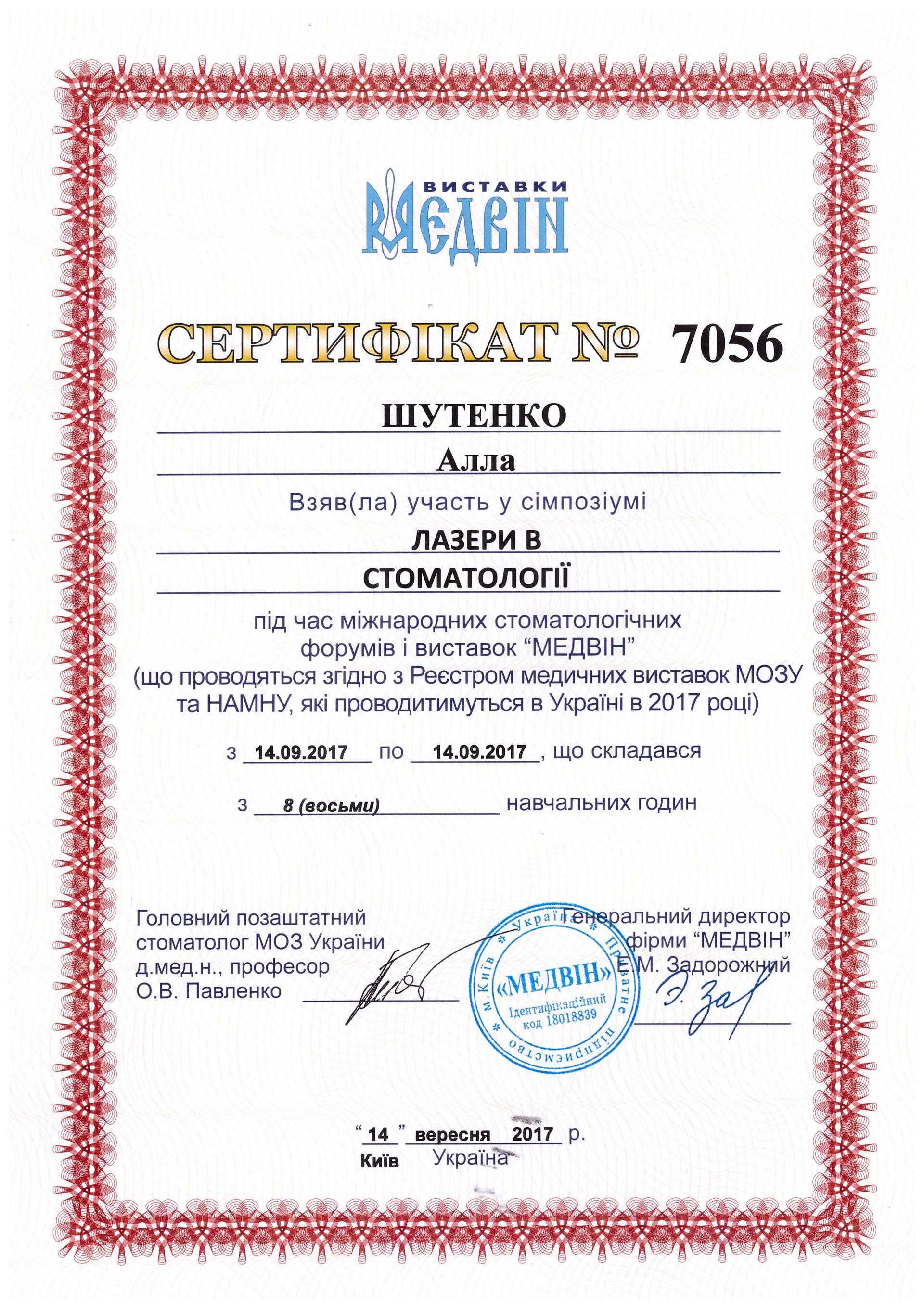 Сертификат_стоматолога#13