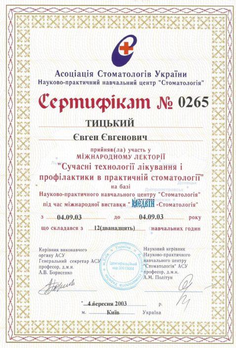 SANDORA doctor's certificate #7