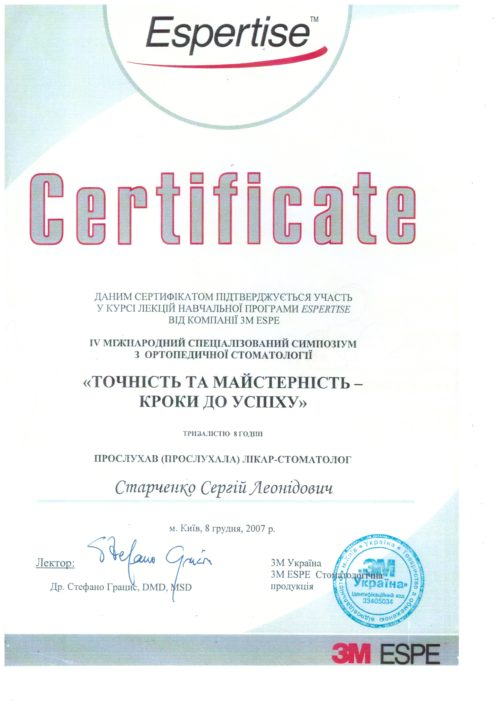 SANDORA doctor's certificate #5