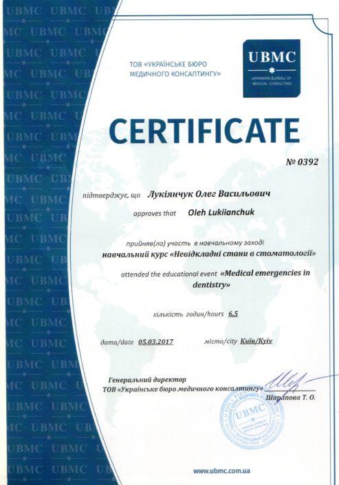 Сертификат врача Sandora #2
