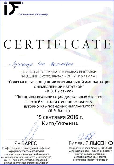 Сертификат врача Sandora #5
