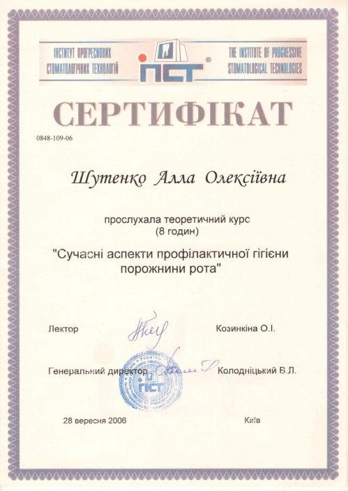 SANDORA doctor's certificate #22