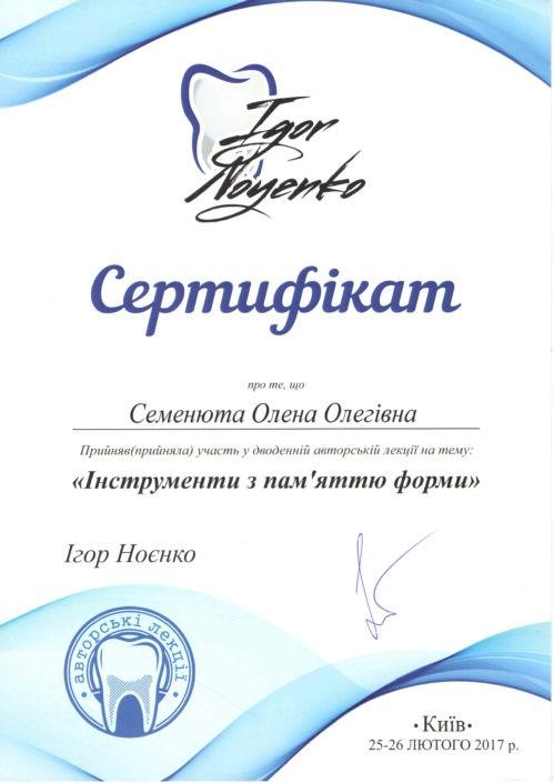 SANDORA doctor's certificate #18