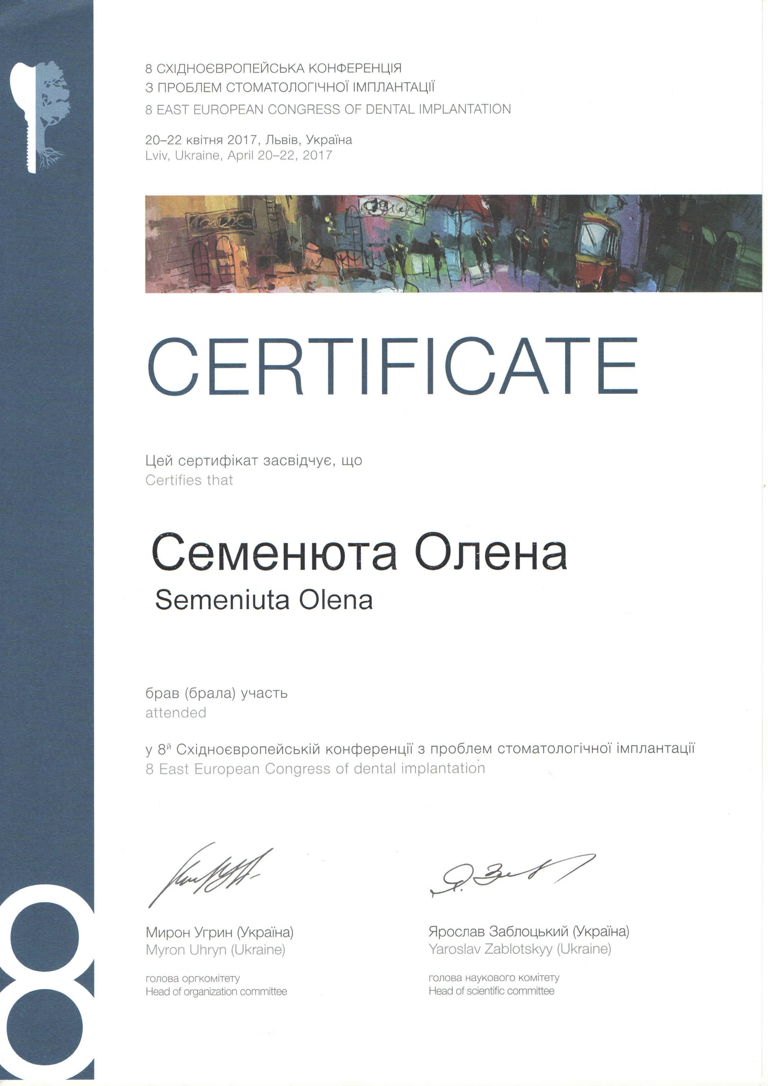 Сертификат стоматолога Семенюты