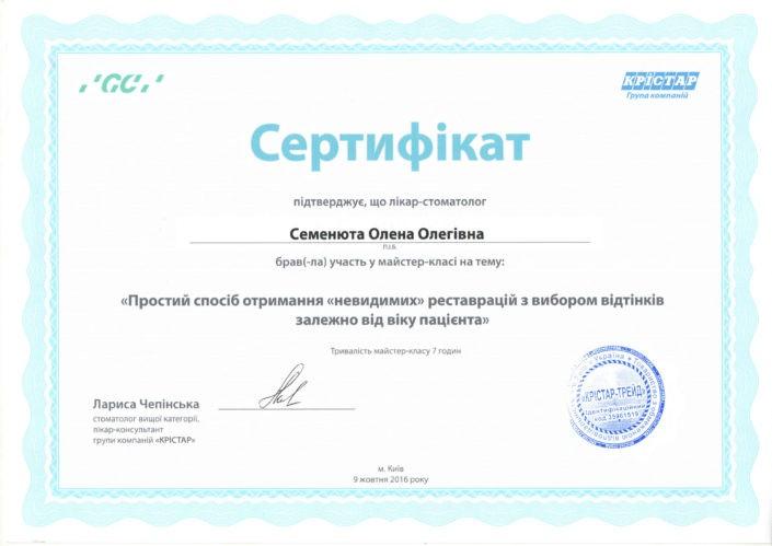 SANDORA doctor's certificate #11