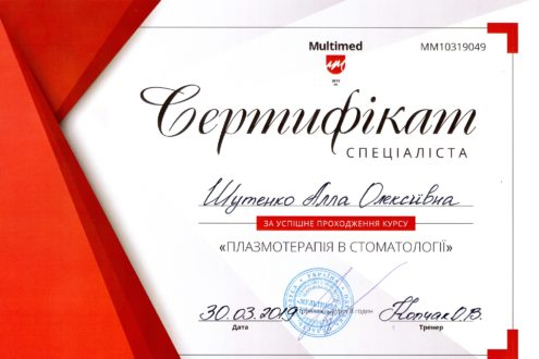 Сертификат врача Sandora #29