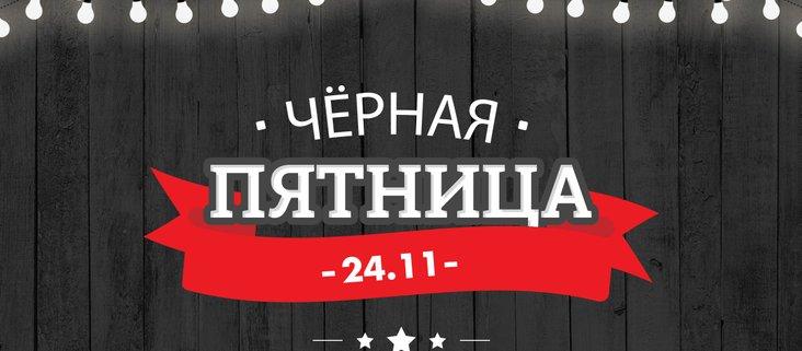 chornaya_pyatnica